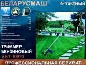 Бензотриммер (мотокоса) 4Т Беларусмаш 6800 (2 диск, 1 бабина) SVET